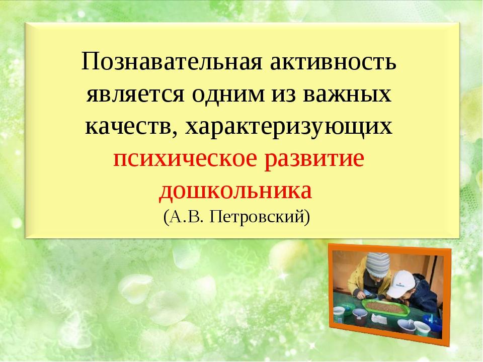 Познавательная активность является одним из важных качеств, характеризующих п...