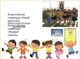 Интеллектуально развитый Всероссийская олимпиада «Юный книголюб» Всероссийск