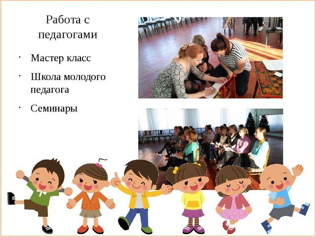 Работа с педагогами Мастер класс Школа молодого педагога Семинары