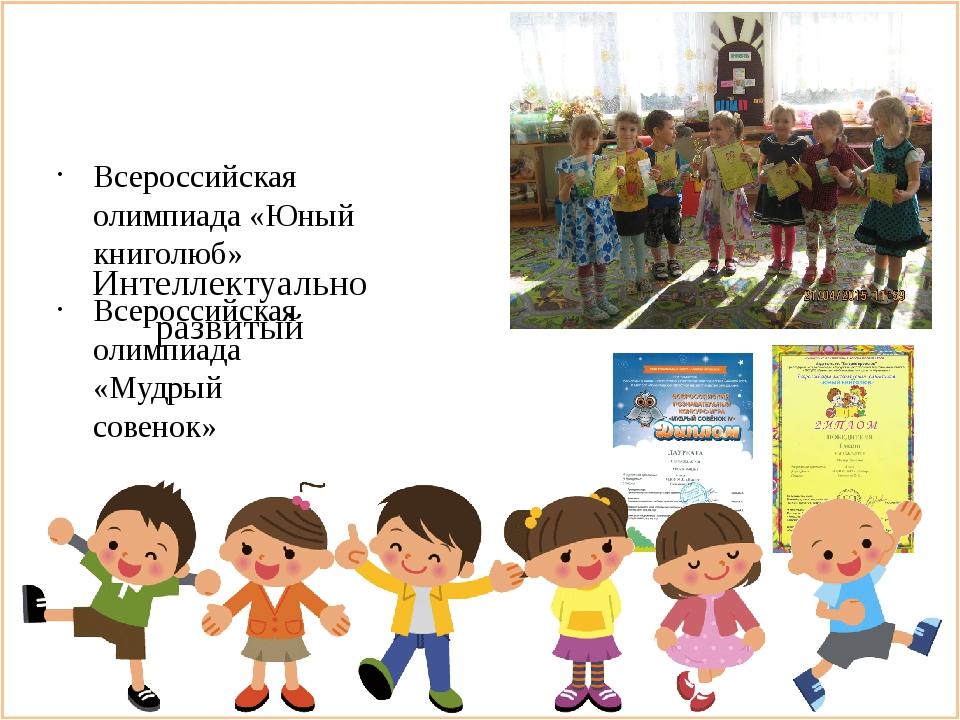 Интеллектуально развитый Всероссийская олимпиада «Юный книголюб» Всероссийск...