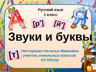 Нестеренко Наталья Ивановна учитель начальных классов КУ НОСШ Звуки и буквы Р