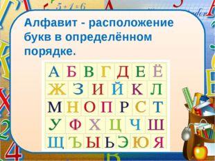 Алфавит - расположение букв в определённом порядке. lick to edit Master subti
