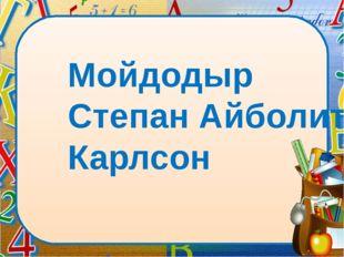 Мойдодыр Степан Айболит Карлсон lick to edit Master subtitle style Образец за