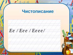 Чистописание Ее / Еее / Ееее/ lick to edit Master subtitle style Образец заго