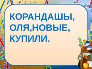 КОРАНДАШЫ, ОЛЯ,НОВЫЕ, КУПИЛИ. lick to edit Master subtitle style Образец заго