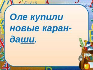 Оле купили новые каран-даши. lick to edit Master subtitle style Образец загол