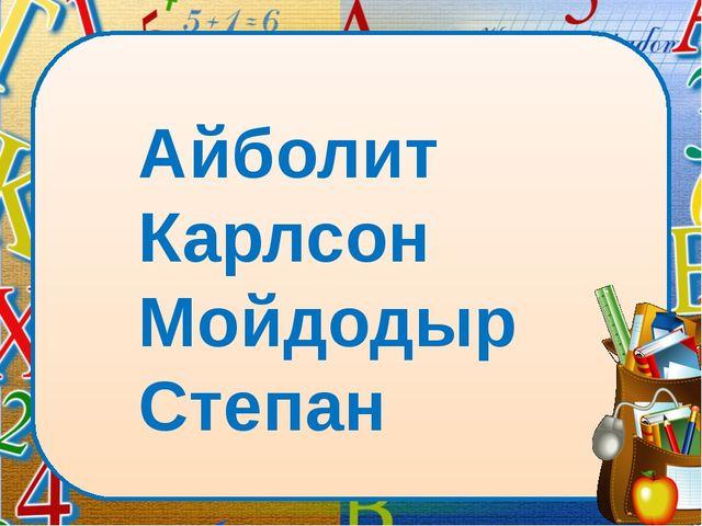 Айболит Карлсон Мойдодыр Степан lick to edit Master subtitle style Образец за...