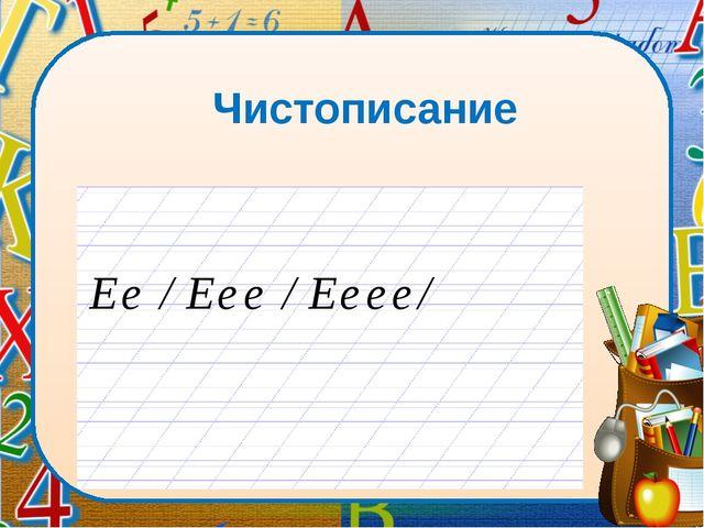 Чистописание Ее / Еее / Ееее/ lick to edit Master subtitle style Образец заго...