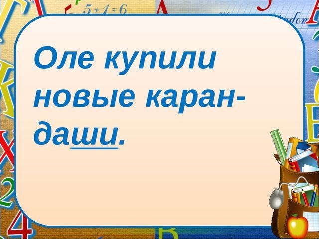 Оле купили новые каран-даши. lick to edit Master subtitle style Образец загол...