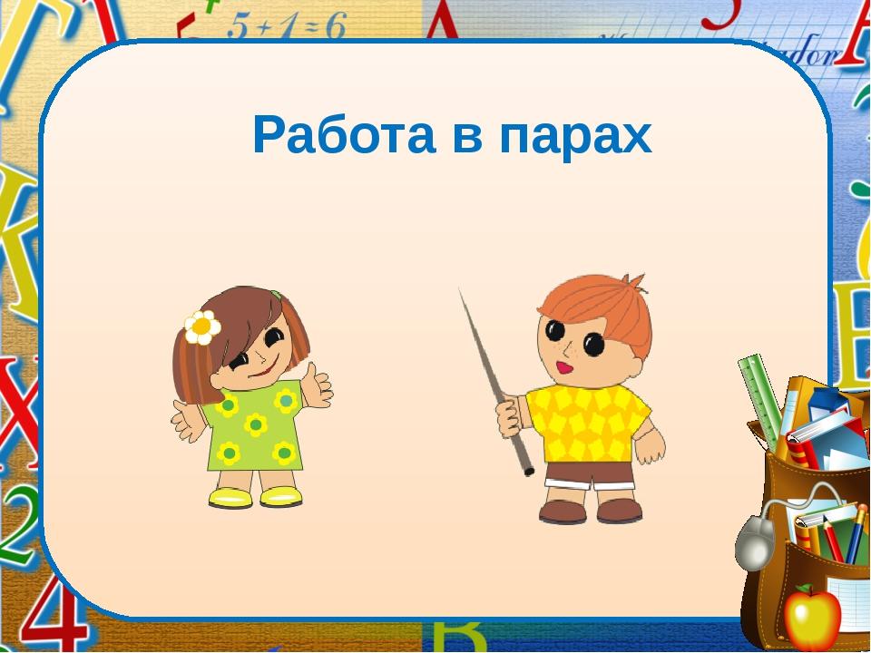 Работа в парах lick to edit Master subtitle style Образец заголовка Образец з...