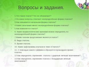 Вопросы и задания. 1.Что такое глагол? Что он обозначает? 2.На какие вопросы