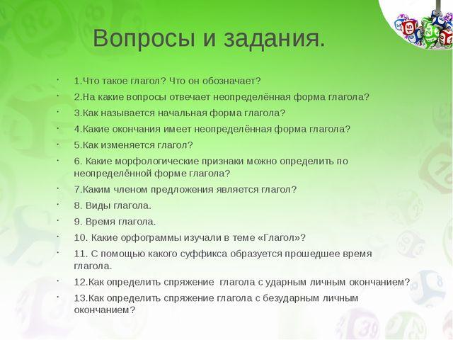 Вопросы и задания. 1.Что такое глагол? Что он обозначает? 2.На какие вопросы...