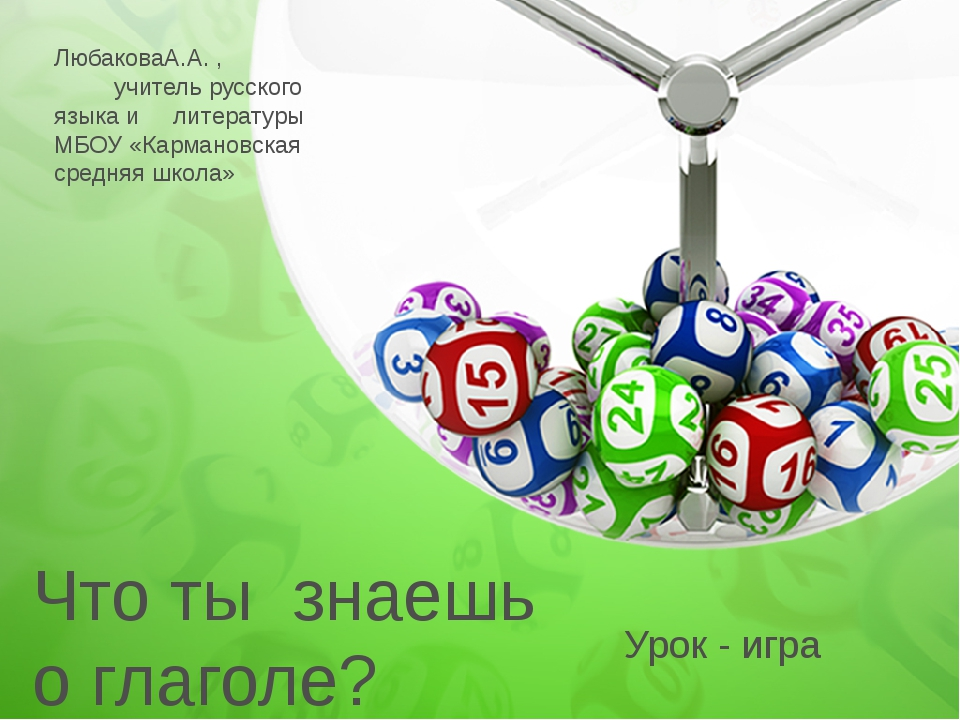 Что ты знаешь о глаголе?  Урок - игра ЛюбаковаА.А. , учитель русского язы...