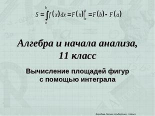 Алгебра и начала анализа, 11 класс Вычисление площадей фигур с помощью интегр