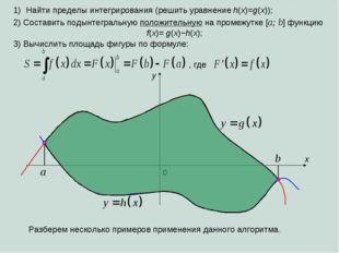 Найти пределы интегрирования (решить уравнение h(x)=g(x)); x 0 a b y 2) Соста
