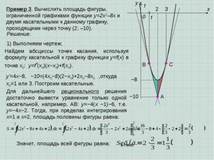 x y 0 Пример 3. Вычислить площадь фигуры, ограниченной графиками функции y=2x
