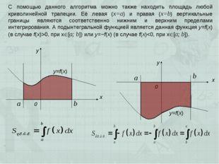 С помощью данного алгоритма можно также находить площадь любой криволинейной