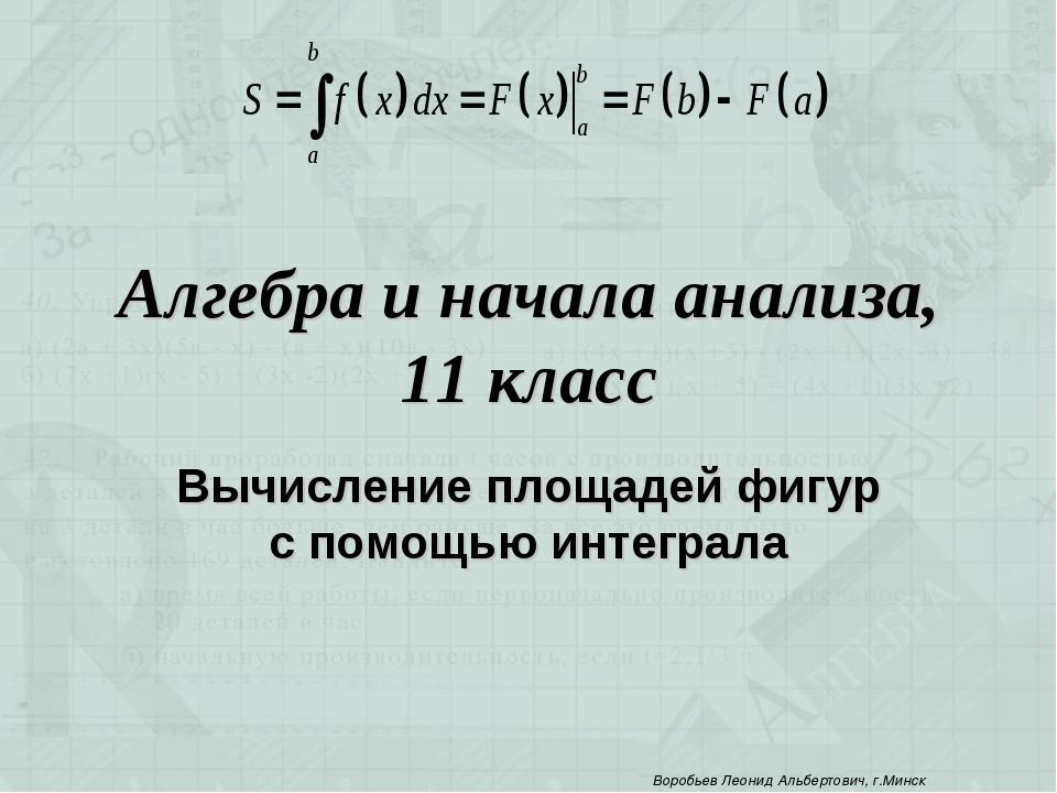 Алгебра и начала анализа, 11 класс Вычисление площадей фигур с помощью интегр...