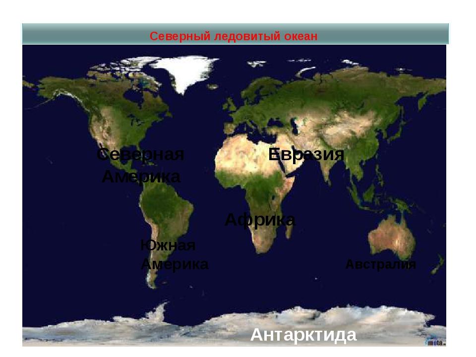 Евразия Африка Австралия Южная Америка Северная Америка Антарктида Северный л...