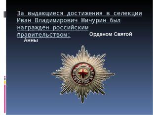 За выдающиеся достижения в селекции Иван Владимирович Мичурин был награжден р