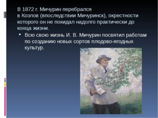 В 1872г. Мичурин перебрался вКозлов(впоследствииМичуринск), окрестности к