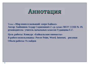 Тема: «Мир имен и названий: озеро Байкал» Автор: Байминов Алдар Содномович 2