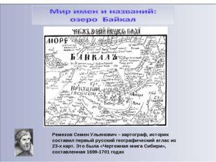 Ремезов Семен Ульянович – картограф, историк составил первый русский географи