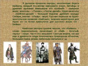 В далеком прошлом народы, населяющие берега Байкала, каждый по-своему именов