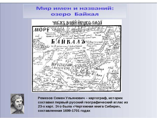 Ремезов Семен Ульянович – картограф, историк составил первый русский географи...