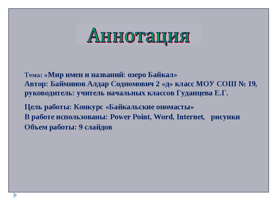 Тема: «Мир имен и названий: озеро Байкал» Автор: Байминов Алдар Содномович 2...