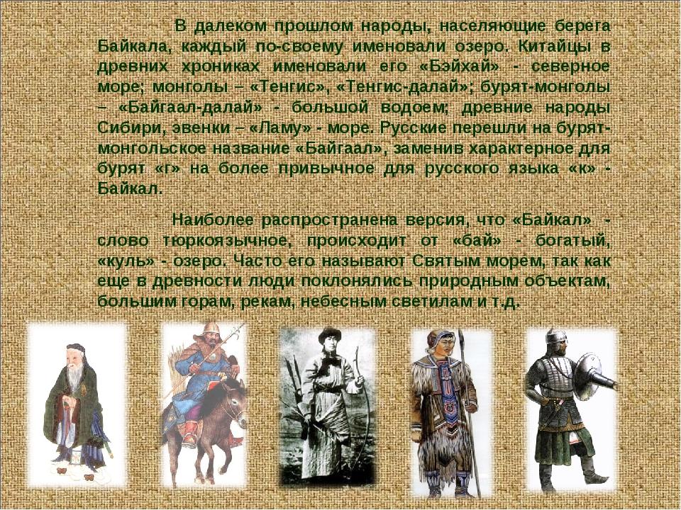 В далеком прошлом народы, населяющие берега Байкала, каждый по-своему именов...