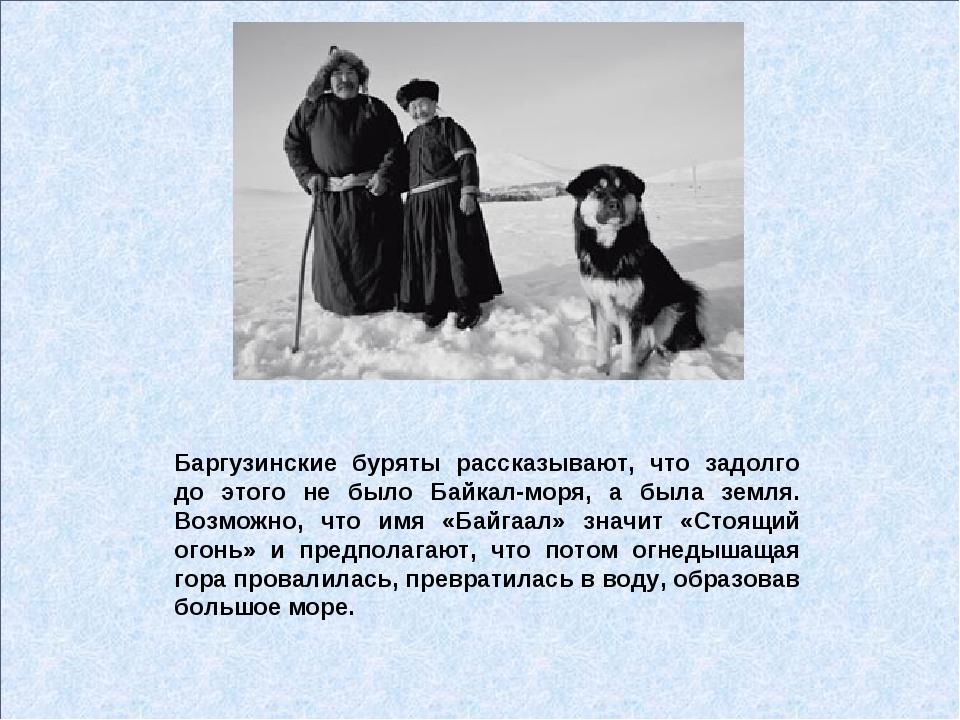 Баргузинские буряты рассказывают, что задолго до этого не было Байкал-моря, а...