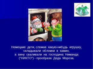 Немецкие дети, сломав какую-нибудь игрушку, складывали обломки в камин, а вин