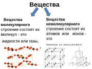 Вещества молекулярного строения состоят из молекул - это жидкости или газы,