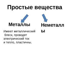 Простые вещества Металлы Неметаллы Имеют металлический блеск, проводят электр