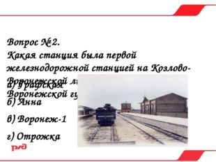 Вопрос № 2. Какая станция была первой железнодорожной станцией на Козлово-Вор