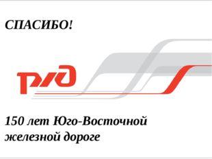 150 лет Юго-Восточной железной дороге СПАСИБО!
