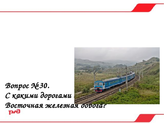 Вопрос № 30. С какими дорогами граничит Юго-Восточная железная дорога? а) С...