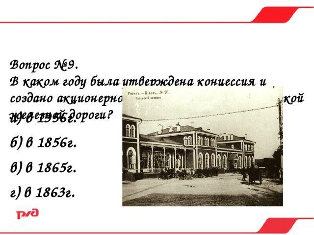 Вопрос № 9. В каком году была утверждена концессия и создано акционерное обще...