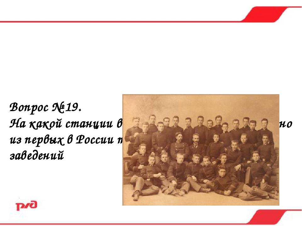 Вопрос № 19. На какой станции в 1868 году было открыто одно из первых в Росси...