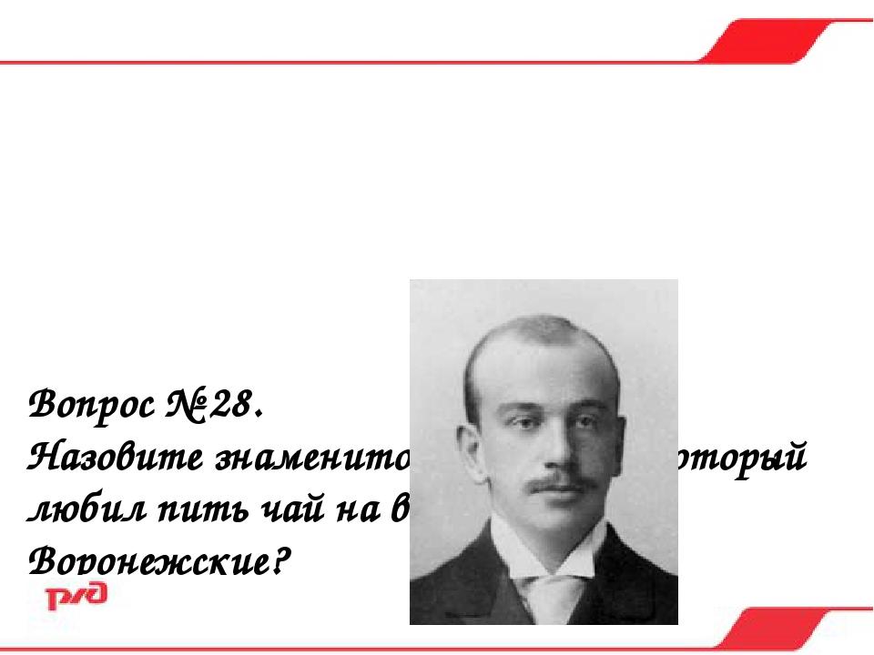 Вопрос № 28. Назовите знаменитого писателя который любил пить чай на вокзале...