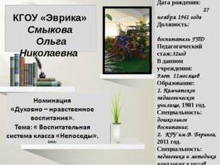 КГОУ «Эврика» Смыкова Ольга Николаевна Дата рождения: 27 ноября 1961 года До