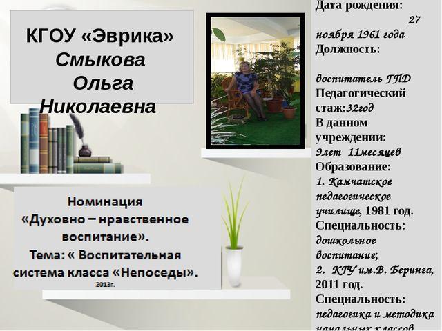КГОУ «Эврика» Смыкова Ольга Николаевна Дата рождения: 27 ноября 1961 года До...