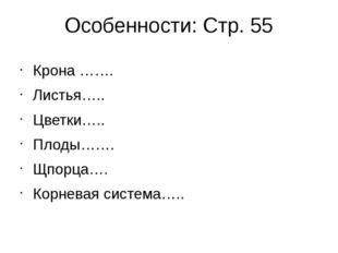 Особенности: Стр. 55 Крона ……. Листья….. Цветки….. Плоды……. Щпорца…. Корневая