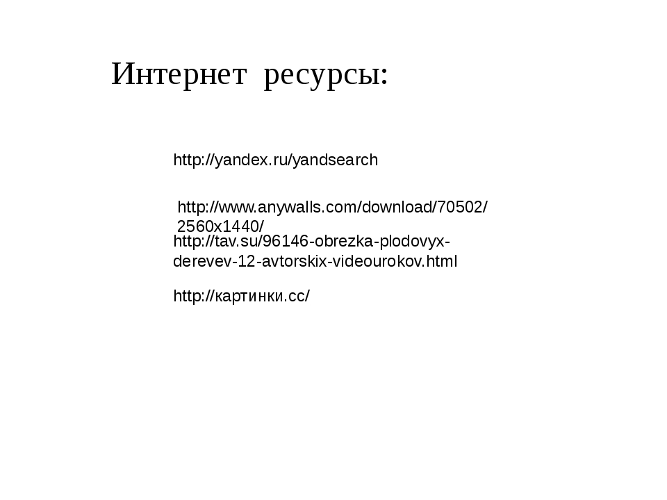 http://yandex.ru/yandsearch http://www.anywalls.com/download/70502/2560x1440/...
