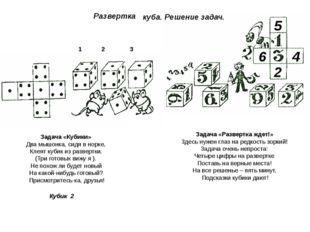 Развертка куба. Решение задач. Задача «Кубики» Два мышонка, сидя в норке, Кле