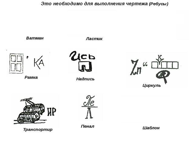 Это необходимо для выполнения чертежа (Ребусы) Ватман Циркуль ин л й е а к Ла...