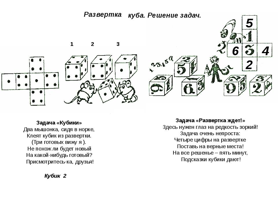 Развертка куба. Решение задач. Задача «Кубики» Два мышонка, сидя в норке, Кле...