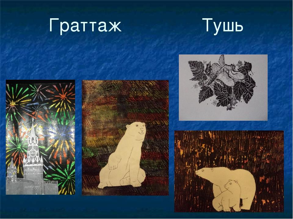 Граттаж Тушь