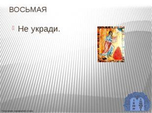 ВОСЬМАЯ Не укради. Получение скрижалей,13 век